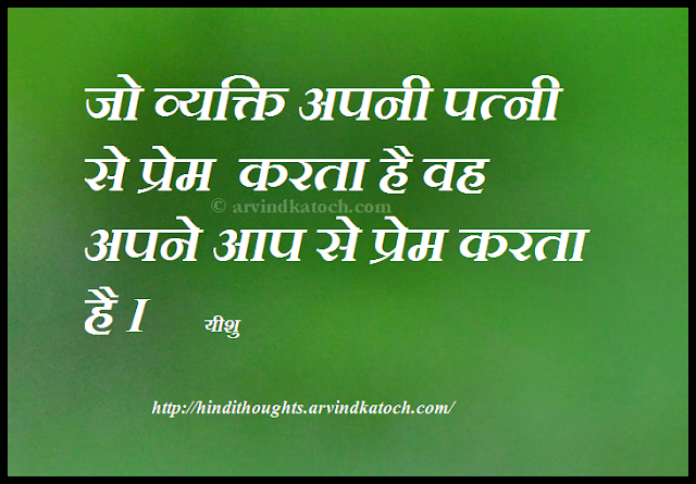 love, wife, Yeshu, Hindi Thought, Hindi Quote