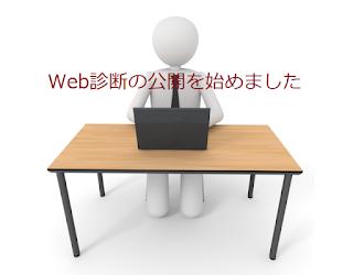 Web診断の公開を始めました