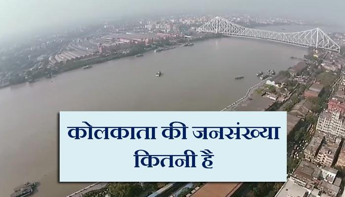 कोलकाता की जनसंख्या कितनी है? Kolkata ki jansankhya kitni hai