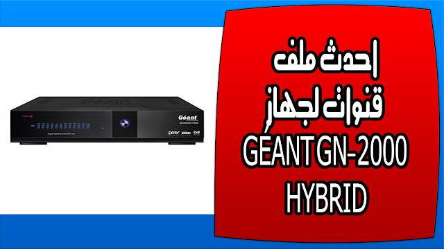 احدث ملف قنوات لجهاز GÉANT GN-2000 HYBRID