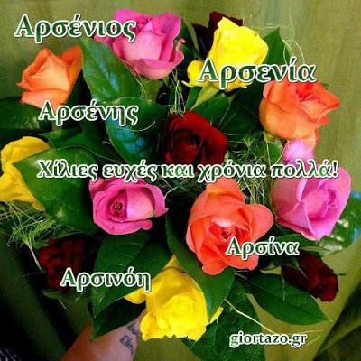 Αρσένιος, Αρσένης, Αρσενία, Αρσίνα, Αρσινόη giortazo