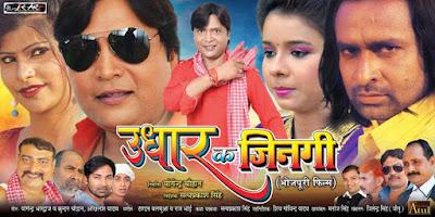 Udhar Ki Jinagi Bhojpuri Movie