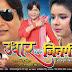 भोजपुरी फिल्म उधार क जिनगी  हीरो, हीरोइन-Udhar Ki Jinagi Bhojpuri Movie