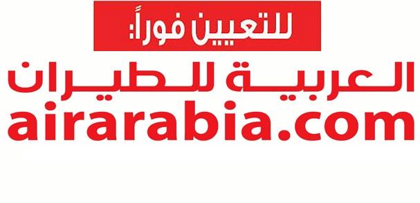 العربية للطيران وظائف