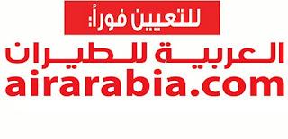 وظائف شركة العربية للطيران بالامارات Air Arabia 2020