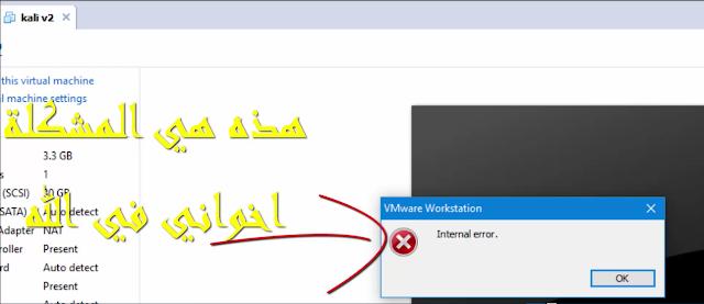 حل مشكلة internal error في vmware workstation بالطريقة الصحيحة