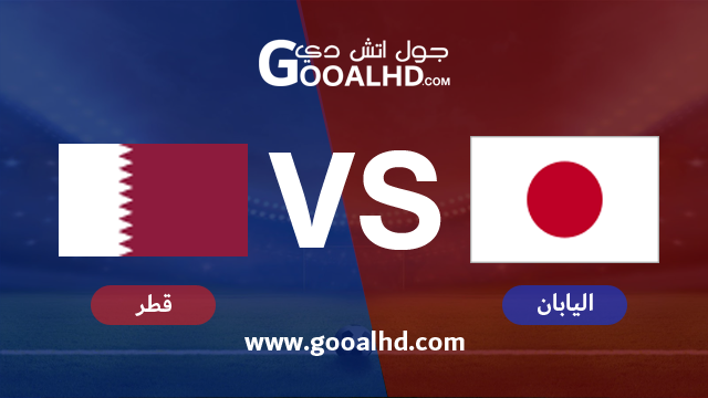 يلا شوت مشاهدة مباراة اليابان وقطر بث مباشر اليوم اونلاين 01-02-2019 في كأس آسيا 2019