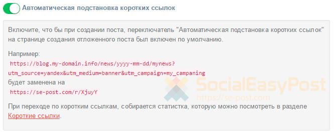SocialEasyPost - отложенный постинг в социальные сети. Настройка коротких ссылок по умолчанию