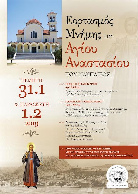 Εορτασμός του Πολιούχου Ναυπλίου Αγίου Αναστασίου παρουσία του Προέδρου της Ελληνικής Δημοκρατίας