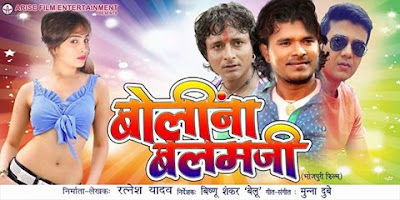 Bolina Balam Jee (Bhojpuri) Movie Star casts, News, Wallpapers, Songs & Videos