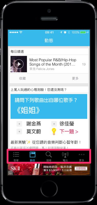 App 推薦】MixerBox 3 – 免費聽網路音樂的方便軟體– APPLEFANS