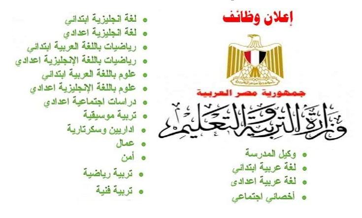 """اعلان وظائف وزارة التربية والتعليم المصرية وحاجتها الى """"مدرسين ومدرسات """" فى مختلف التخصصات"""