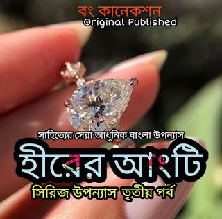 হীরের আংটি - তৃতীয় পর্ব (বাংলা উপন্যাস )  Bengali Novale