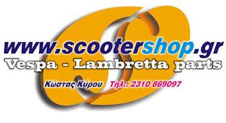 SCOOTERSHOP - Κώστας Κύρου
