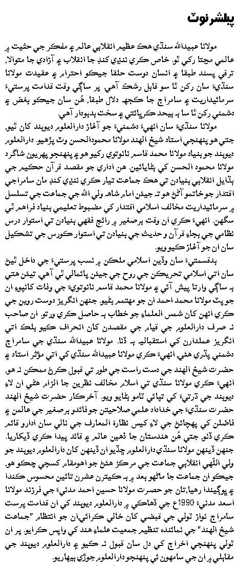 Molana Obaiddullah Sindhi Free Download PDF
