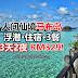 人间仙境马布岛!3天2夜,浮潜·住宿·3餐只需RM329!