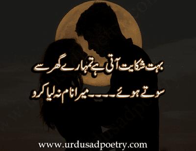 Bohat Shikayat Aati Hay Tumhare Ghar Se