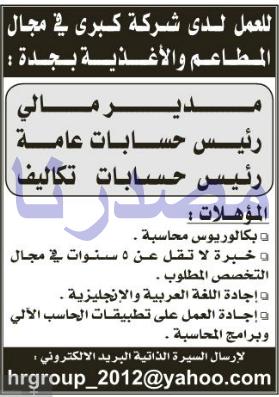 وظائف شاغرة فى جريدة عكاظ السعودية الثلاثاء 13-06-2017 %25D8%25B9%25D9%2583%25D8%25A7%25D8%25B8%2B2