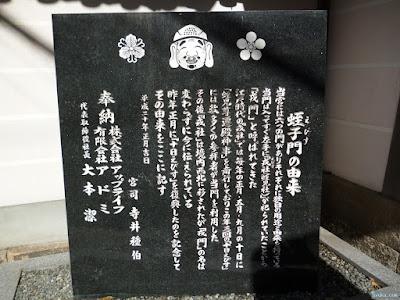 大阪天満宮蛭子門の由来