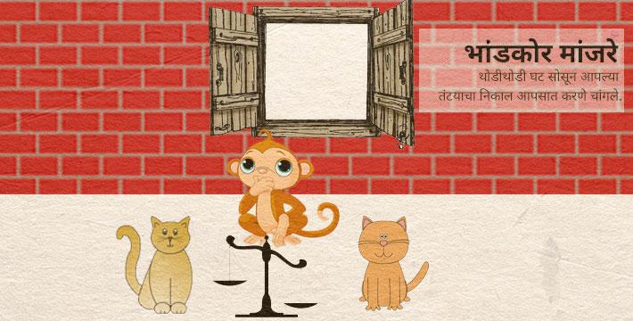 भांडखोर मांजरे - इसापनीती कथा | Bhandkhor Manjar - Isapniti Katha