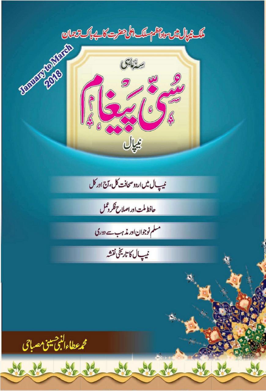 Tri Monthly Sunni Paigham Jan To Mar 2018 - Islamic PDF Books