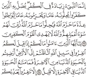 Tafsir Surat At-Taubah Ayat 36, 37, 38, 39, 40