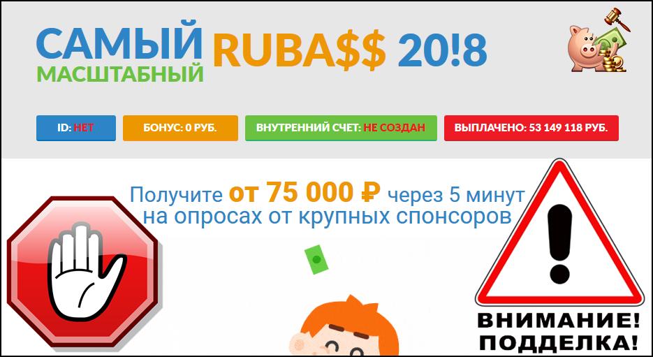 Самый масштабный RUBA$$ Отзывы