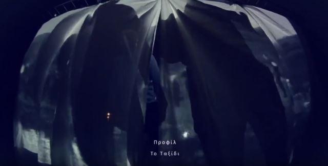 """ΠΡΟΦΙΛ: Video για το νέο single """"Το Ταξίδι"""""""