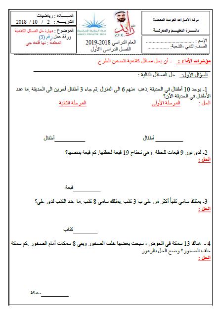 ورقة عمل حل المسائل الكلامية في الرياضيات للصف الثاني