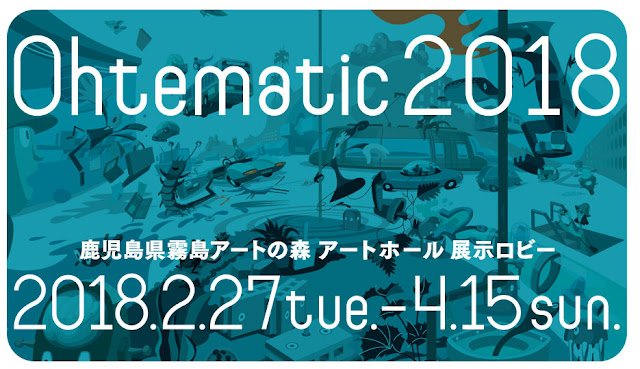 Ohtematic 2018, at KIRISHIMA Open-Air Museum, Kagoshima