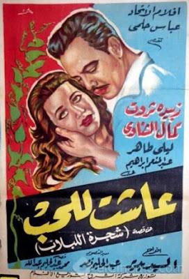 أفلام رائعة أظهرت لنا كيف أثرت الرواية العربية في السينما المصرية فيلم عاشت للحب
