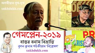 বিশ্লেষণঃ গেম-প্লেন ২০১৯: বাস্তৱ বনাম বিভ্ৰান্তি :: বুলন কুমাৰ শইকীয়া