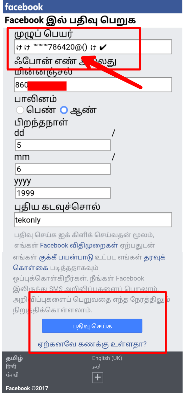 how to find id number on facebook