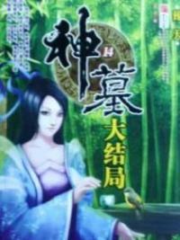 Shen Mu