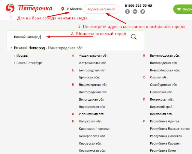 Выбор города на сайте 5ka.ru