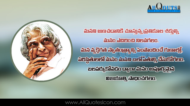 Best-Abdul-Kalam-Telugu-quotes-Whatsapp-Pictures-Facebook-HD-Wallpapers-images-inspiration-life-motivation-thoughts-sayings-free