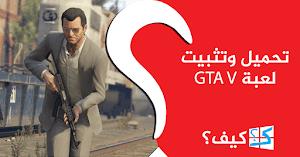 تحميل لعبة جي تي إي 5 GTA V  برابط مباشر يدعم المتابعة