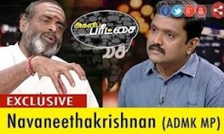 Agni Paritchai 10-12-2016 Exclusive Interview with Navaneethakrishnan (ADMK MP)