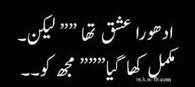 Sad Poetry | Urdu Sad Poetry | Sad Shayari | 2 Lines Sad Poetry | Poetry Images | Urdu Poetry | Lovely Sad Poetry,Urdu Poetry,Sad Poetry,Urdu Sad Poetry,Romantic poetry,Urdu Love Poetry,Poetry In Urdu,2 Lines Poetry,Iqbal Poetry,Famous Poetry,2 line Urdu poetry,Urdu Poetry,Poetry In Urdu,Urdu Poetry Images,Urdu Poetry sms,urdu poetry love,urdu poetry sad,urdu poetry download,sad poetry about life in urdu