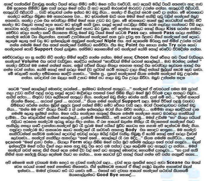 Sinhala Wala Story Box: Nandhage Athal