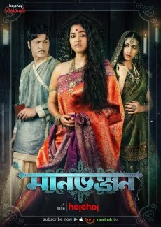 18+ Manbhanjan (2019) S01 Complete Dual Audio Hindi 300MB HDRip 480p x264