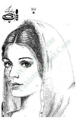 Be rung khawab novel by Farzana Ali pdf