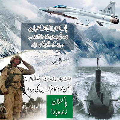 PAF Forward Bases activated to respond to Indian LOC provocations. Our brave men & women are ready.