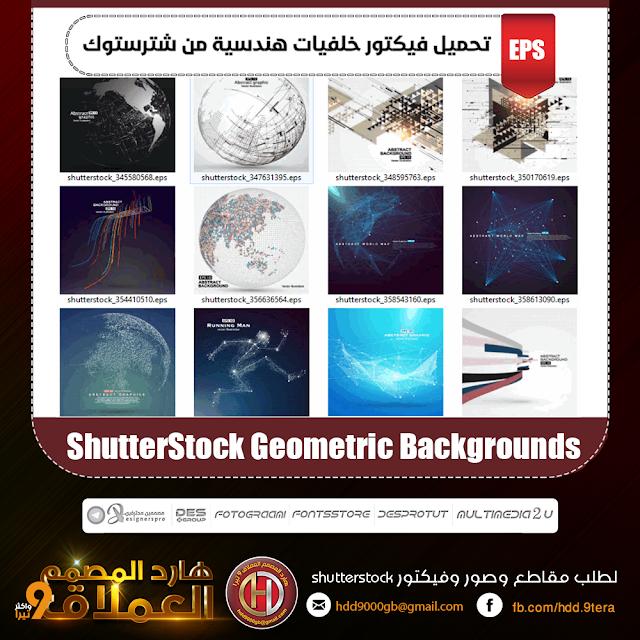 تحميل فيكتور خلفيات هندسية من شترستوك - ShutterStock Geometric Backgrounds