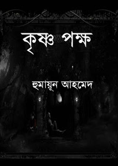 Pokkho pdf ahmed by krishno humayun