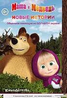 Masa si Ursul Toate episoadele online 1-54