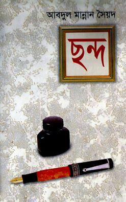 ছন্দ - আব্দুল মান্নান সৈয়দ