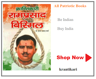 http://www.krantikari.org/2017/07/krantikari-ram-parsad-bismil-biography-in-hindi.html
