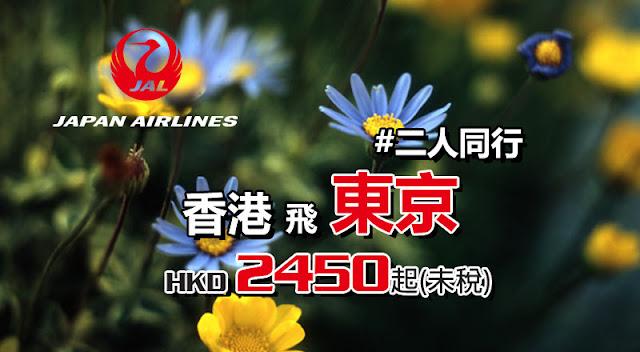 WOW!日航再減!【2人同行】香港飛 東京 HK$2450起,明年3月底前出發 - 日本航空
