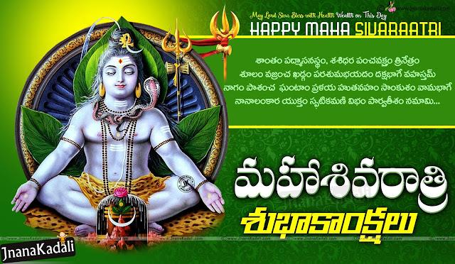 Best Maha Sivaraatri Greetings Quotes-Sivaraatri Messages in Telugu-Telugu Maha Sivaraatri
